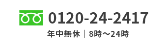 0120-24-2417 年中無休|8時〜24時
